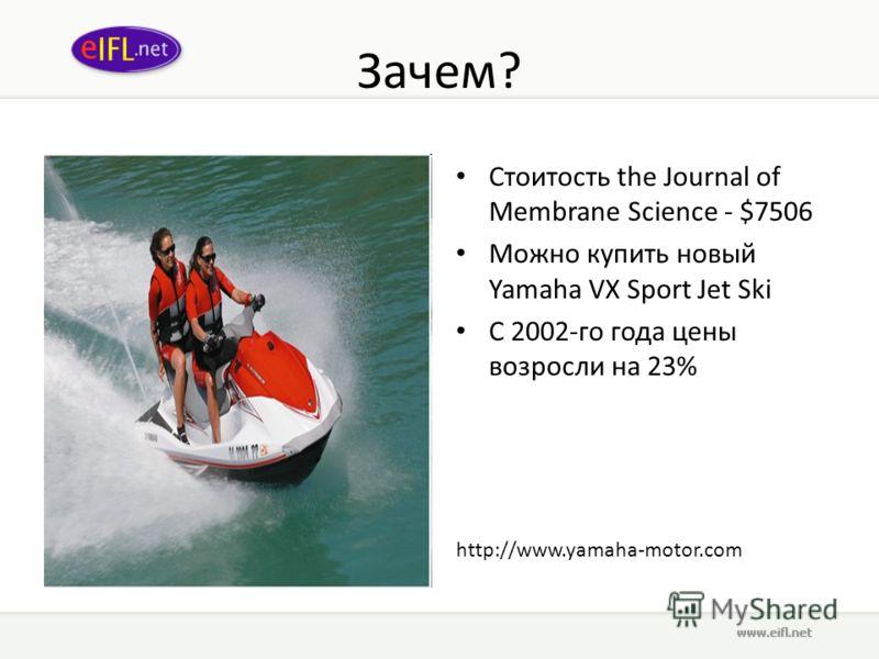 Зачем? Стоитость the Journal of Membrane Science - $7506 Можно купить новый Yamaha VX Sport Jet Ski С 2002-го года цены возросли на 23% http://www.yamaha-motor.com