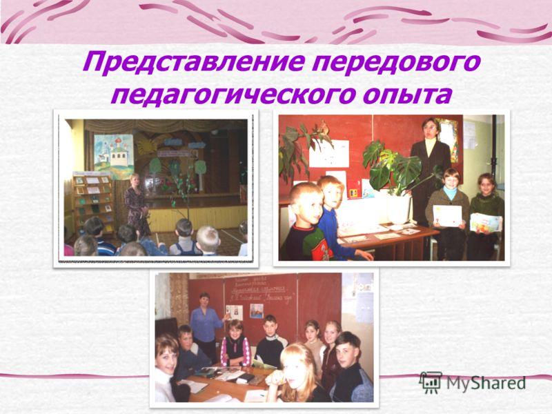 Представление передового педагогического опыта