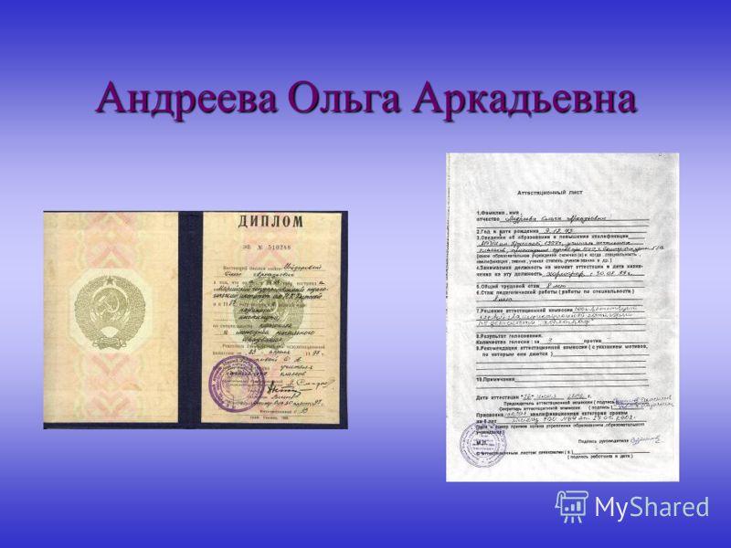 Андреева Ольга Аркадьевна