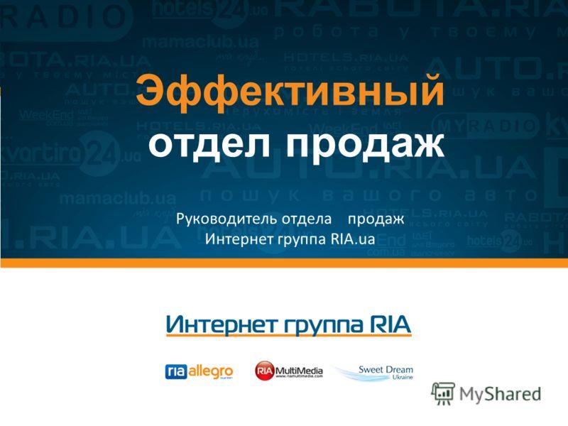 Эффективный отдел продаж Руководитель отдела продаж Интернет группа RIA.ua