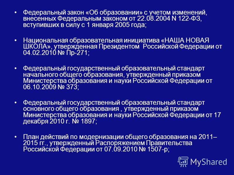 Федеральный закон «Об образовании» с учетом изменений, внесенных Федеральным законом от 22.08.2004 N 122-ФЗ, вступивших в силу с 1 января 2005 года; Национальная образовательная инициатива «НАША НОВАЯ ШКОЛА», утвержденная Президентом Российской Федер