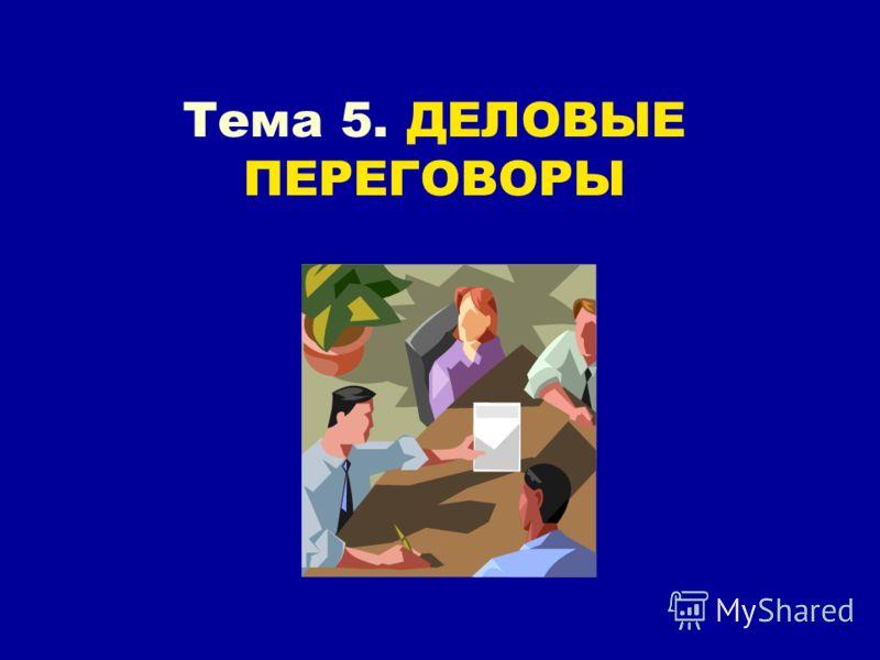 Тема 5. ДЕЛОВЫЕ ПЕРЕГОВОРЫ