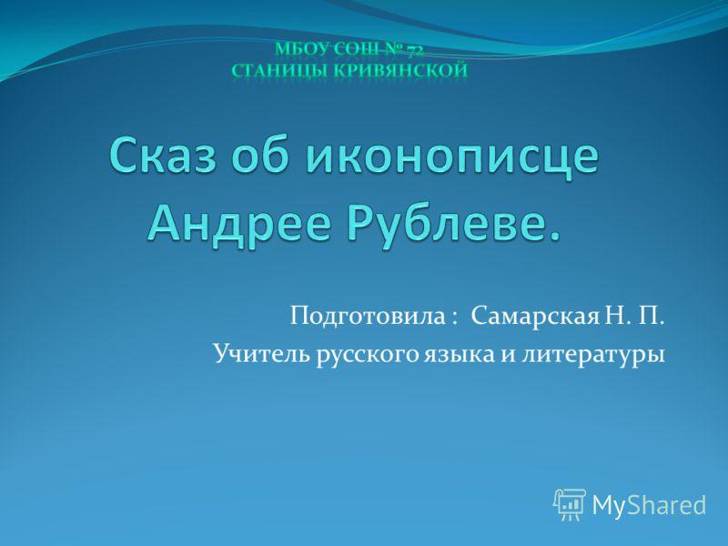 Подготовила : Самарская Н. П. Учитель русского языка и литературы
