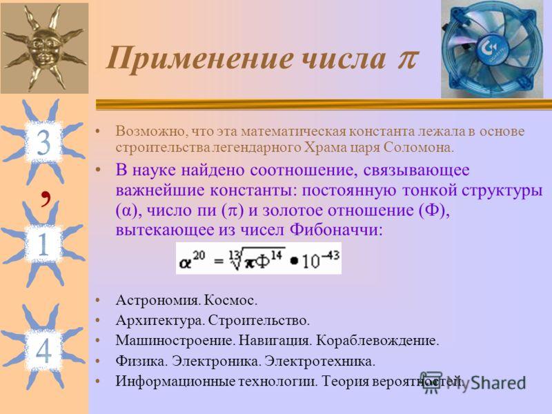 Применение числа Возможно, что эта математическая константа лежала в основе строительства легендарного Храма царя Соломона. В науке найдено соотношение, связывающее важнейшие константы: постоянную тонкой структуры (α), число пи ( ) и золотое отношени