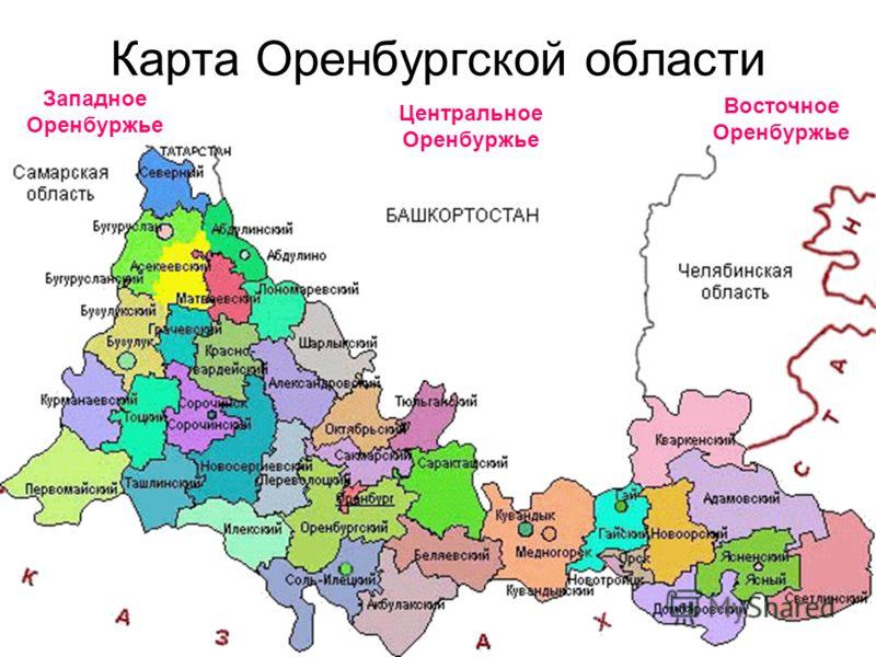 Карта Оренбургской области Западное Оренбуржье Центральное Оренбуржье Восточное Оренбуржье