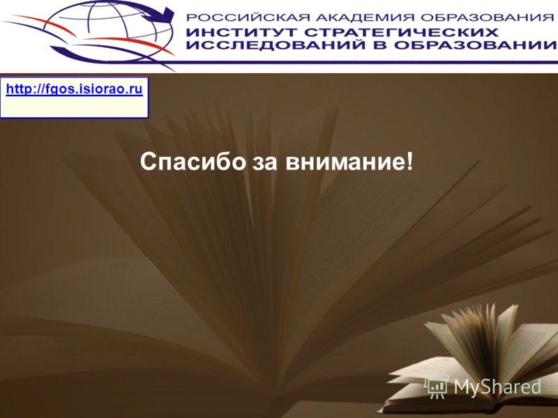 Спасибо за внимание! http://fgos.isiorao.ru