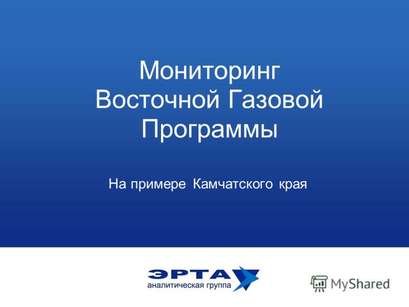 Мониторинг Восточной Газовой Программы На примере Камчатского края
