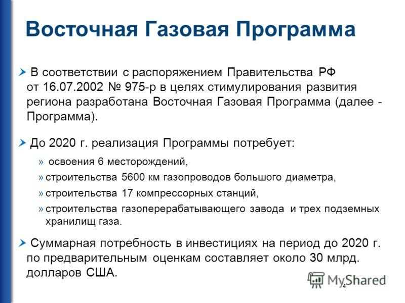 44 В соответствии с распоряжением Правительства РФ от 16.07.2002 975-р в целях стимулирования развития региона разработана Восточная Газовая Программа (далее - Программа). До 2020 г. реализация Программы потребует: » освоения 6 месторождений, »строит