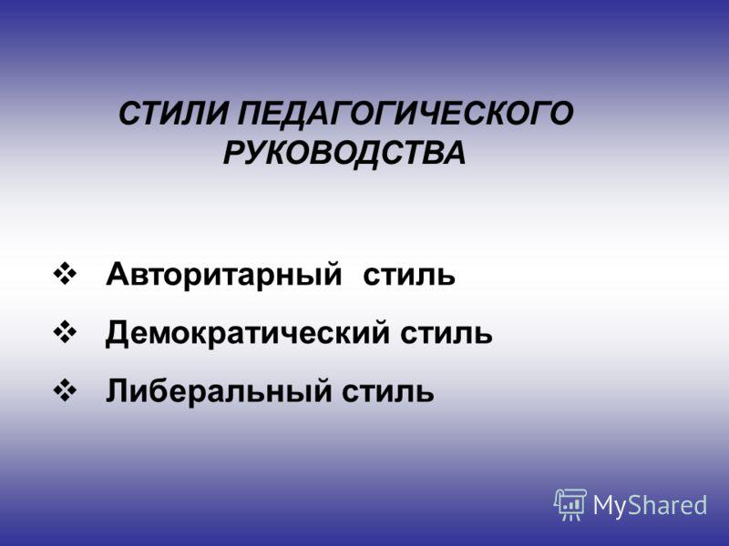 СТИЛИ ПЕДАГОГИЧЕСКОГО РУКОВОДСТВА Авторитарный стиль Демократический стиль Либеральный стиль