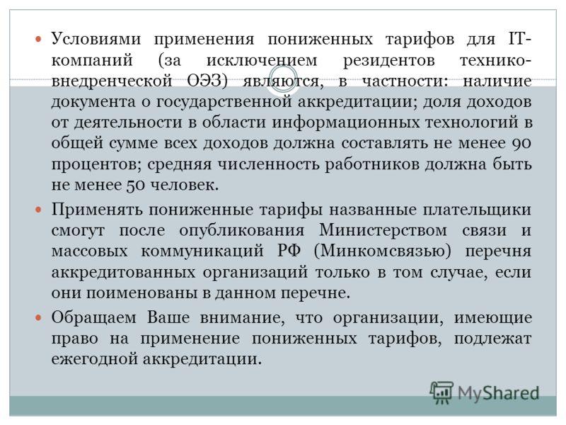 Аккредитация метрологических служб на право проведения поверки