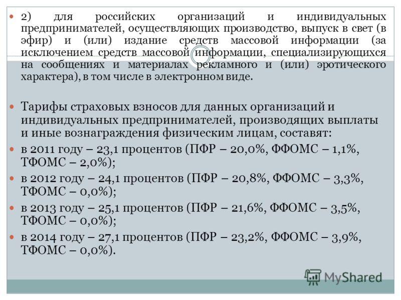 2) для российских организаций и индивидуальных предпринимателей, осуществляющих производство, выпуск в свет (в эфир) и (или) издание средств массовой информации (за исключением средств массовой информации, специализирующихся на сообщениях и материала