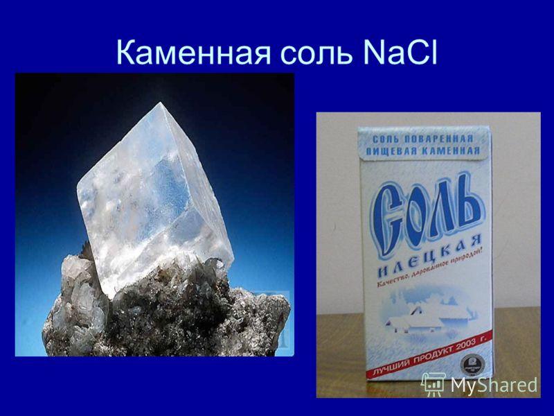 Каменная соль NaCl