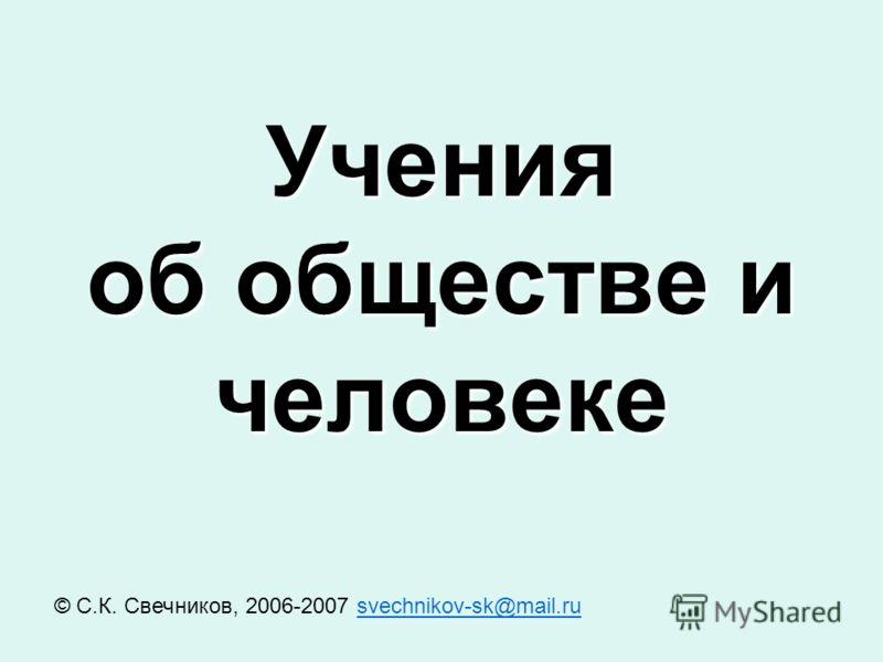 Учения об обществе и человеке © С.К. Свечников, 2006-2007 svechnikov-sk@mail.rusvechnikov-sk@mail.ru