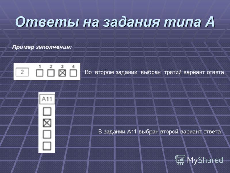 Ответы на задания типа А Пример заполнения: Во втором задании выбран третий вариант ответа В задании А11 выбран второй вариант ответа
