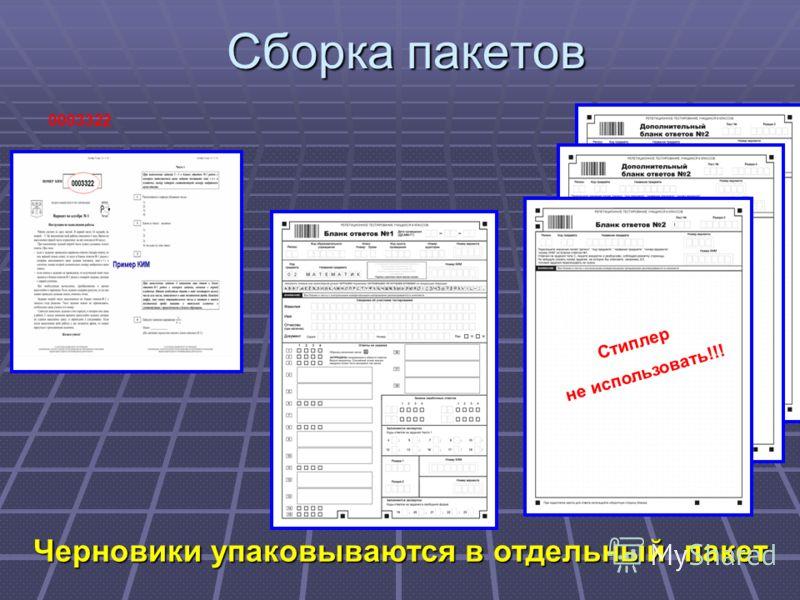 Номер КИМ 0003322 Сборка пакетов 0003322 Черновики упаковываются в отдельный пакет Стиплер не использовать!!!