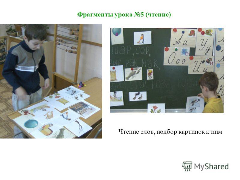 Фрагменты урока 5 (чтение) Чтение слов, подбор картинок к ним