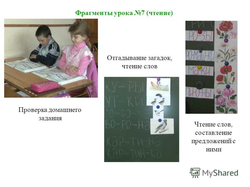 Фрагменты урока 7 (чтение) Проверка домашнего задания Отгадывание загадок, чтение слов Чтение слов, составление предложений с ними