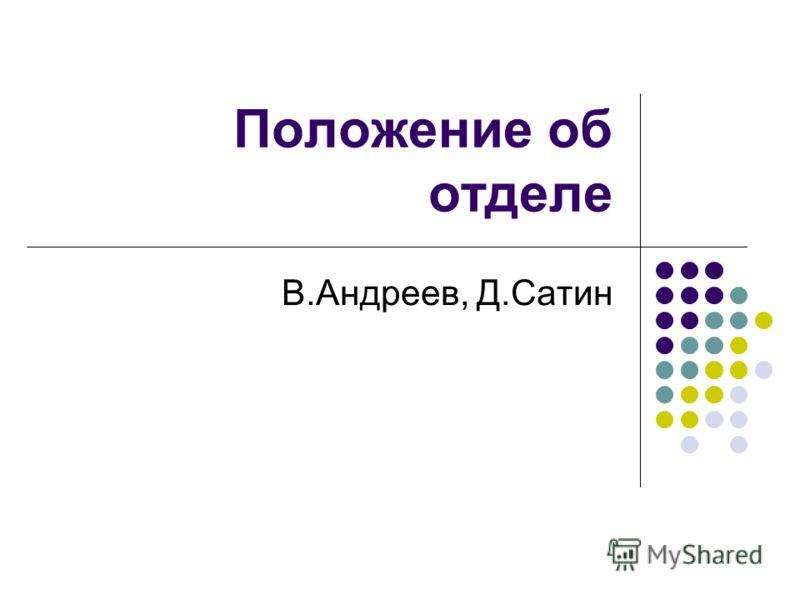 Положение об отделе В.Андреев, Д.Сатин