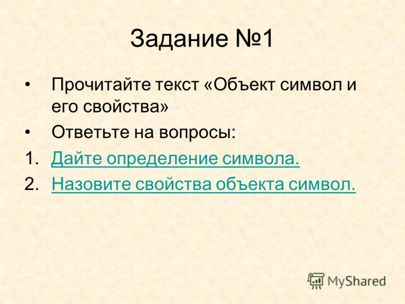 Задание 1 Прочитайте текст «Объект символ и его свойства» Ответьте на вопросы: 1.Дайте определение символа.Дайте определение символа. 2.Назовите свойства объекта символ.Назовите свойства объекта символ.