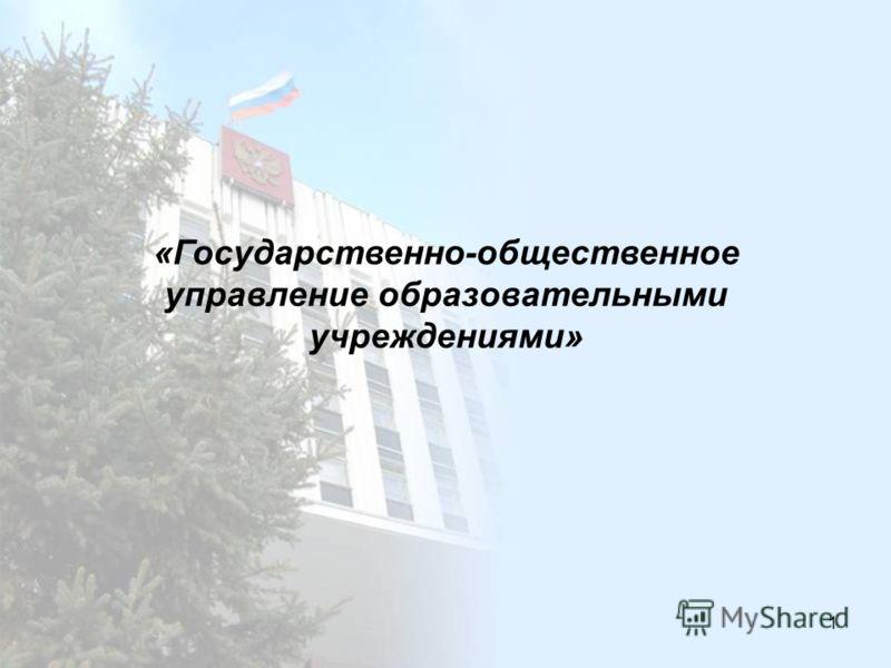 1 «Государственно-общественное управление образовательными учреждениями»