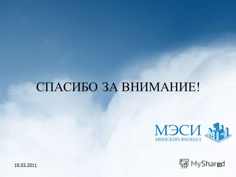 18.03.201120 СПАСИБО ЗА ВНИМАНИЕ!