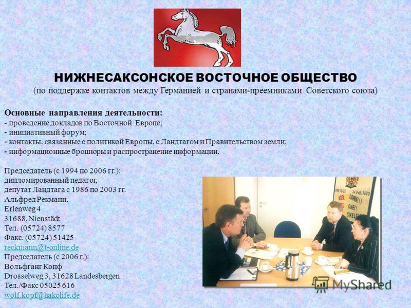НИЖНЕСАКСОНСКОЕ ВОСТОЧНОЕ ОБЩЕСТВО (по поддержке контактов между Германией и странами-преемниками Советского союза) Основные направления деятельности: - проведение докладов по Восточной Европе; - инициативный форум; - контакты, связанные с политикой