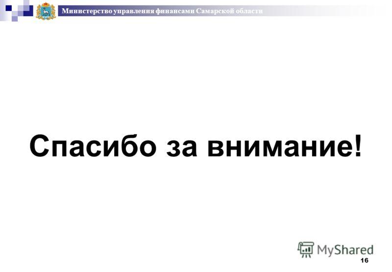 Спасибо за внимание! 16 Министерство управления финансами Самарской области