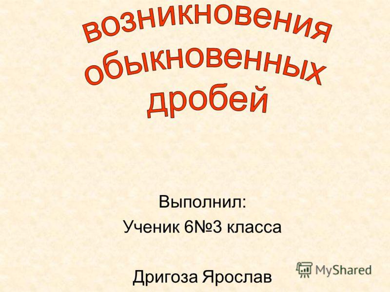 Выполнил: Ученик 63 класса Дригоза Ярослав