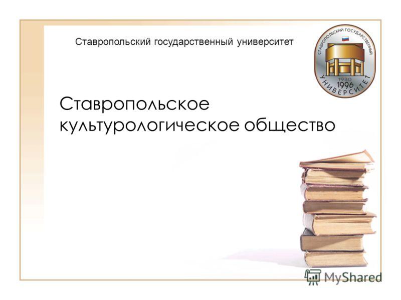 Ставропольское культурологическое общество Ставропольский государственный университет
