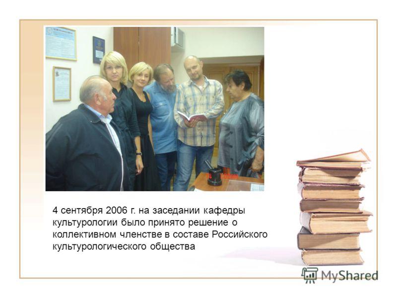 4 сентября 2006 г. на заседании кафедры культурологии было принято решение о коллективном членстве в составе Российского культурологического общества