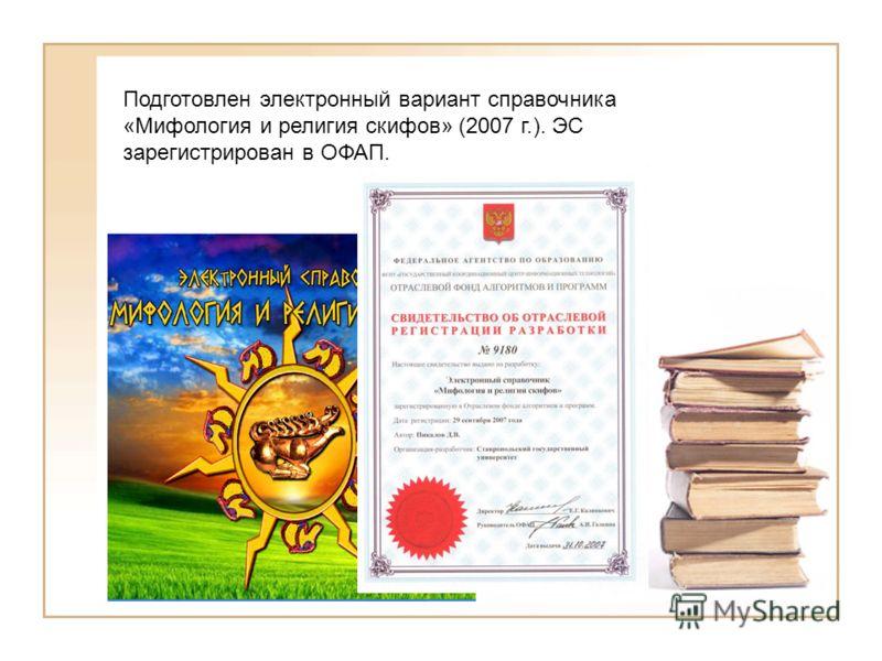 Подготовлен электронный вариант справочника «Мифология и религия скифов» (2007 г.). ЭС зарегистрирован в ОФАП.