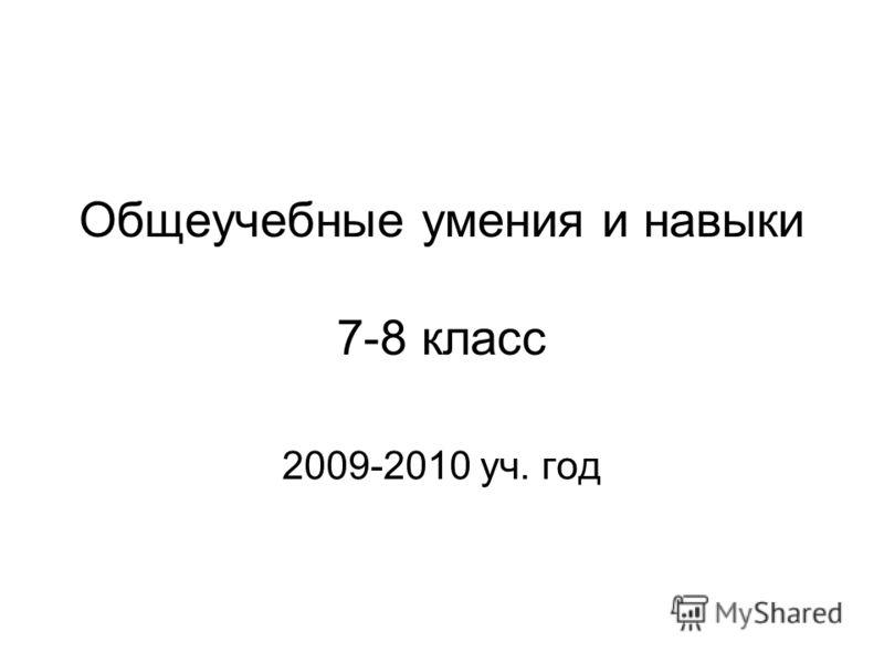 Общеучебные умения и навыки 7-8 класс 2009-2010 уч. год