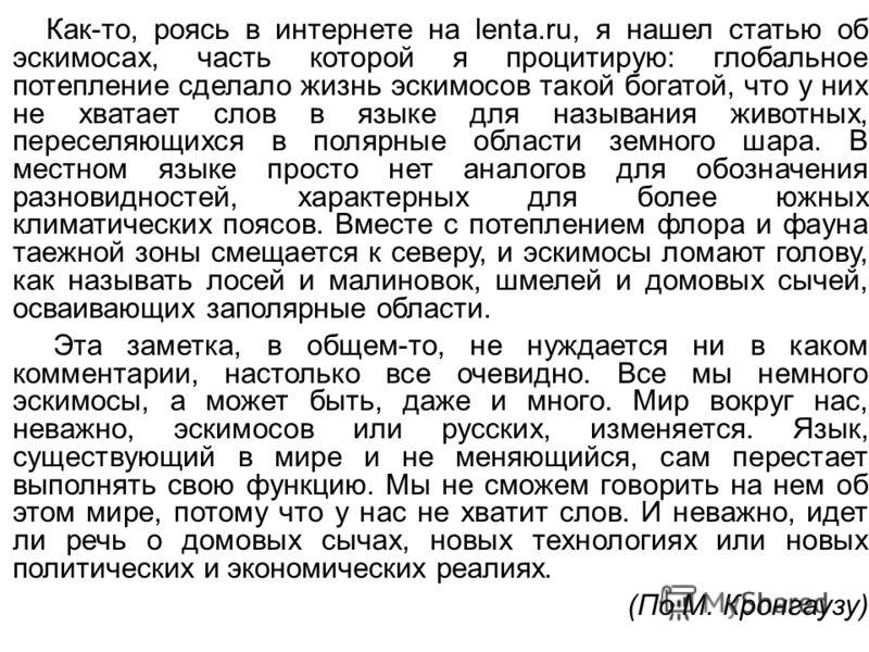 Как-то, роясь в интернете на lenta.ru, я нашел статью об эскимосах, часть которой я процитирую: глобальное потепление сделало жизнь эскимосов такой богатой, что у них не хватает слов в языке для называния животных, переселяющихся в полярные области з