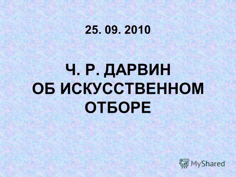 Ч. Р. ДАРВИН ОБ ИСКУССТВЕННОМ ОТБОРЕ 25. 09. 2010