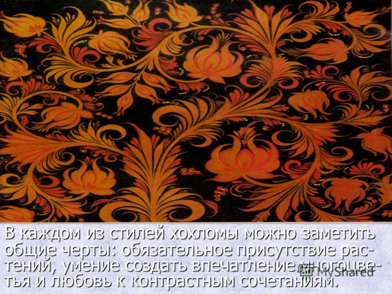 Традиции хохломского орнамента сложились на основе древнерусской культуры, проникав- шей в народное искусство с украшениями ру- кописных книг и икон.