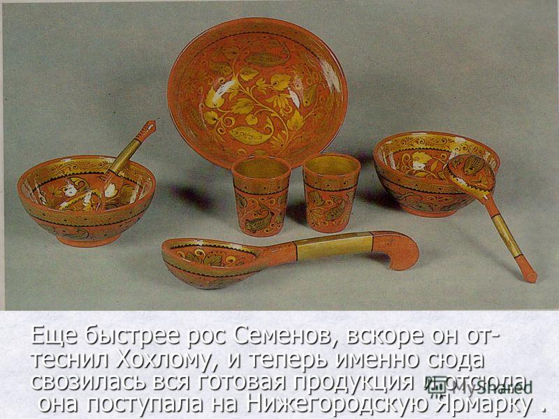 Впервые Хохлома упоминается еще в доку- ментах времен Ивана Грозного. Село быстро растет и к 19 веку становится центром,куда свозится вся изготовленная посуда.
