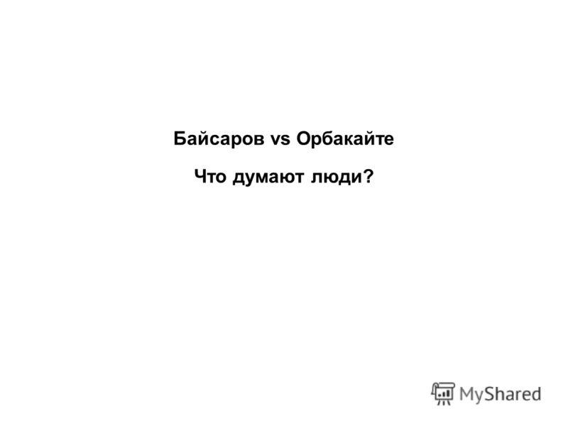 Байсаров vs Орбакайте Что думают люди?
