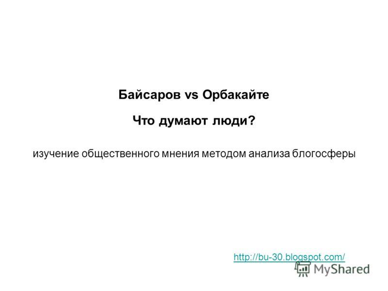 изучение общественного мнения методом анализа блогосферы http://bu-30.blogspot.com/