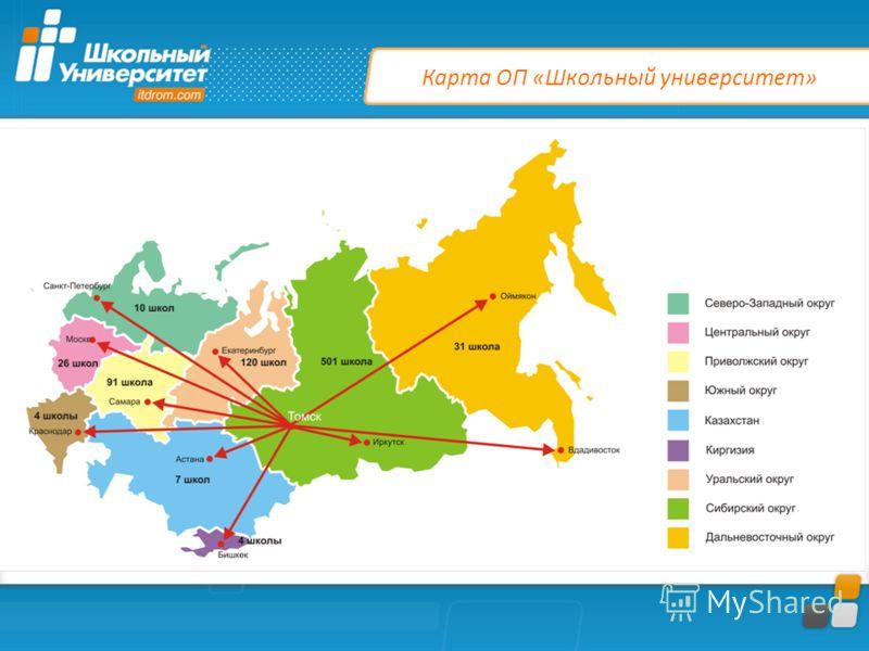 Карта ОП «Школьный университет»