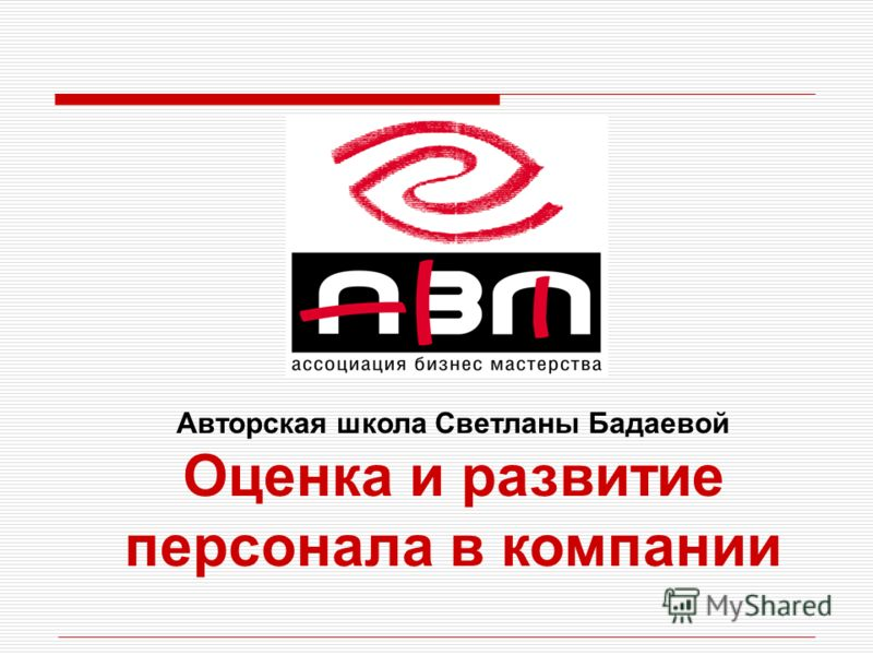 Авторская школа Светланы Бадаевой Оценка и развитие персонала в компании
