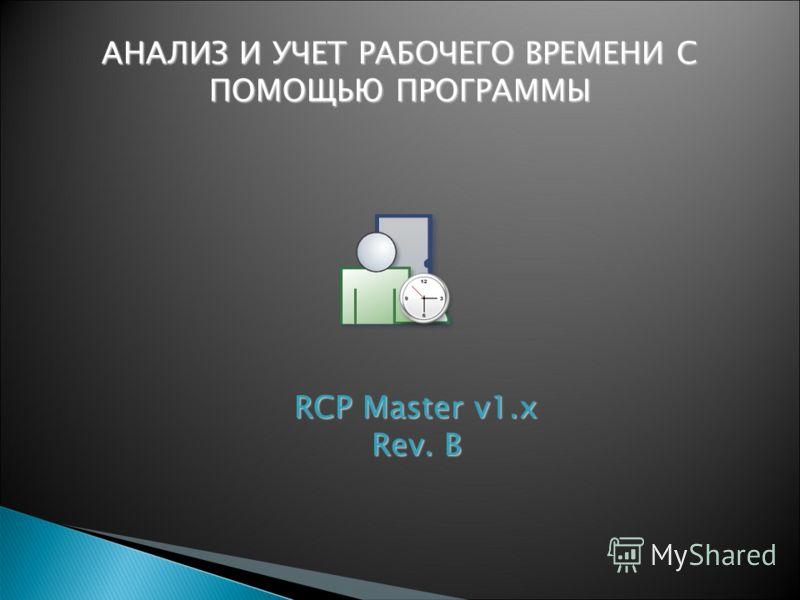 RCP Master v1.x Rev. B АНАЛИЗ И УЧЕТ РАБОЧЕГО ВРЕМЕНИ С ПОМОЩЬЮ ПРОГРАММЫ