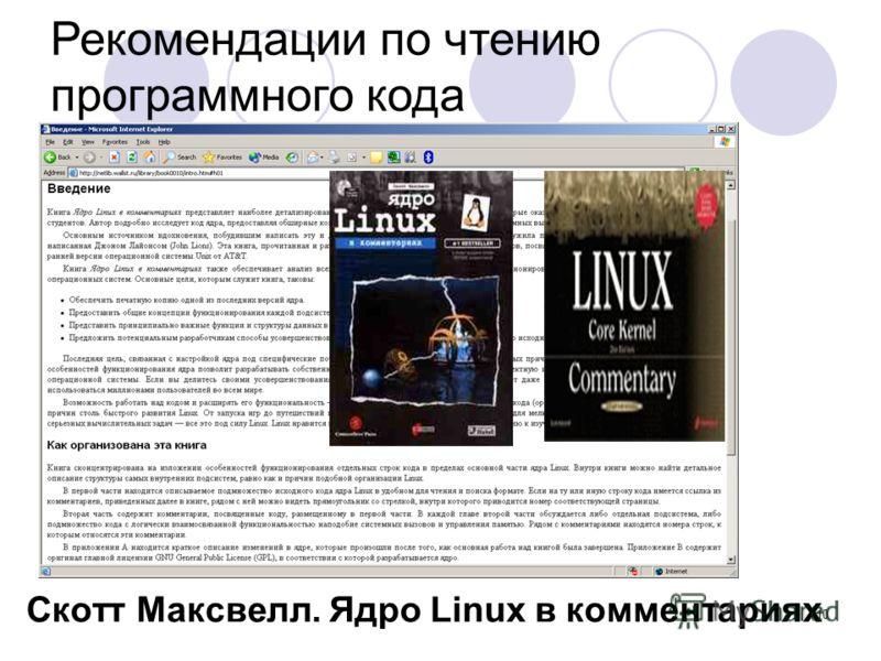 10 Скотт Максвелл. Ядро Linux в комментариях Рекомендации по чтению программного кода