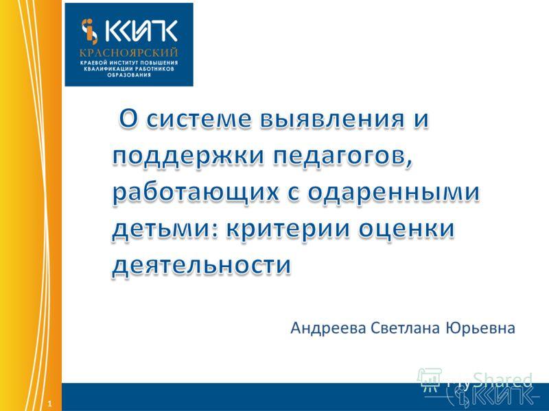 1 Андреева Светлана Юрьевна