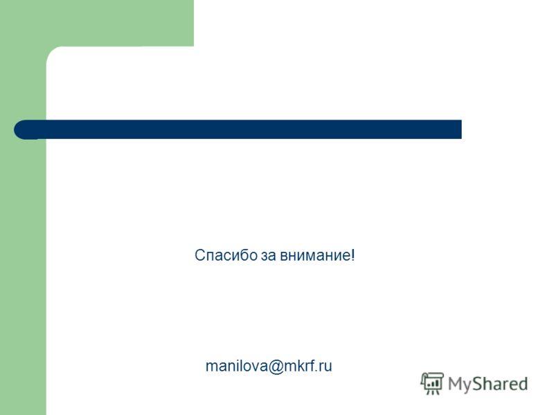 Спасибо за внимание! manilova@mkrf.ru