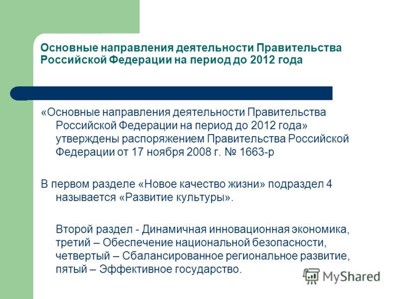 Основные направления деятельности Правительства Российской Федерации на период до 2012 года «Основные направления деятельности Правительства Российской Федерации на период до 2012 года» утверждены распоряжением Правительства Российской Федерации от 1