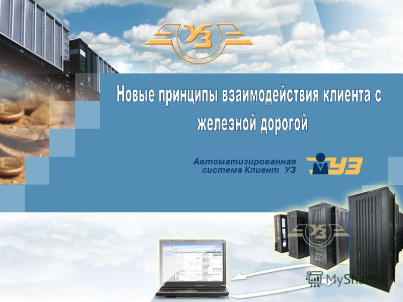 Автоматизированная система Клиент УЗ