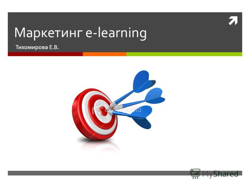 Маркетинг e-learning Тихомирова Е.В.