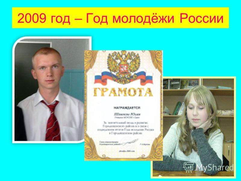 2009 год – Год молодёжи России