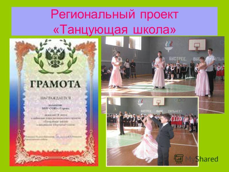 Региональный проект «Танцующая школа»