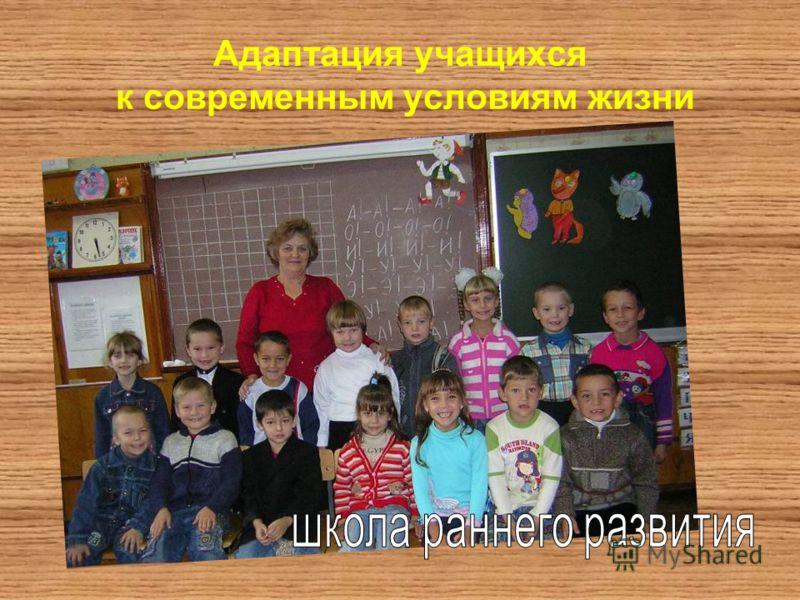 Адаптация учащихся к современным условиям жизни